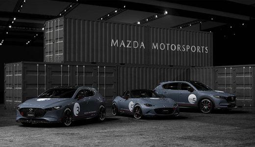 【東京オートサロン2020直前情報】MAZDA、「MAZDA3」や「ロードスター」などメーカーカスタマイズの車輌を出展