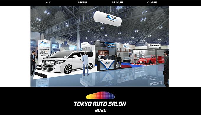 「東京オートサロン2020」ケースペックブース