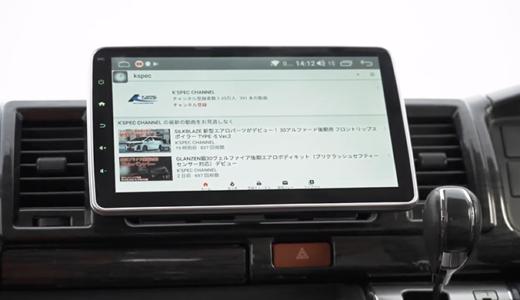 東京オートサロン2020発表商品第三弾・フローティングナビPV公開
