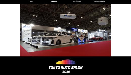 【東京オートサロン2020】ブースレポート特設ページを公開いたしました!
