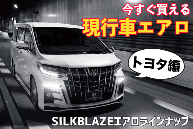 現行エアロトヨタ編