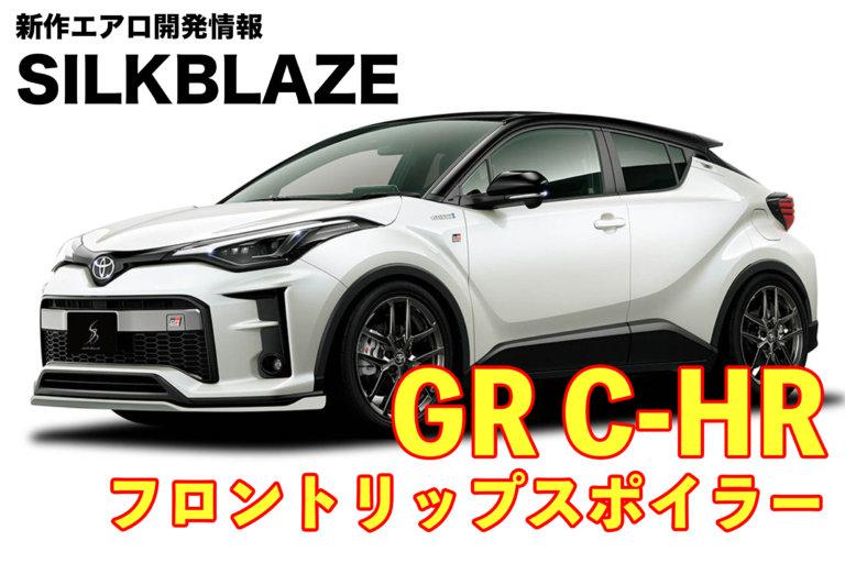 GR C-HR