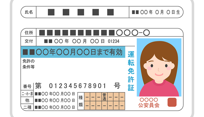 埼玉 免許 更新 延長