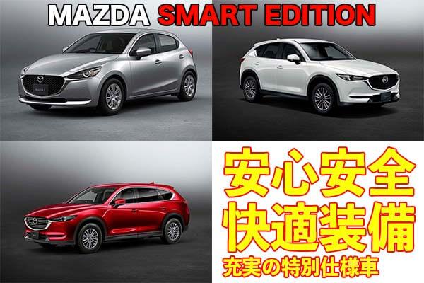 マツダSMART EDITION