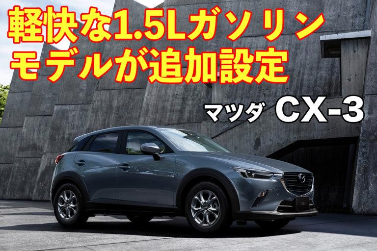 CX-3改良