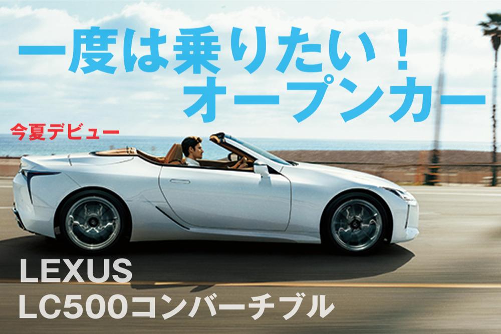LEXUS LC500コンバーチブル
