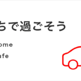 #StayHome #StaySafe