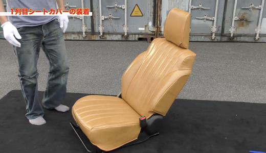 JB64Wジムニーのシート全外し。シートカバーの取り付け方もご紹介します!YouTubeで動画公開中!!
