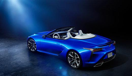 いよいよ登場レクサスLCコンバーチブル。<br>「青の洞窟」をイメージした特別仕様車も設定