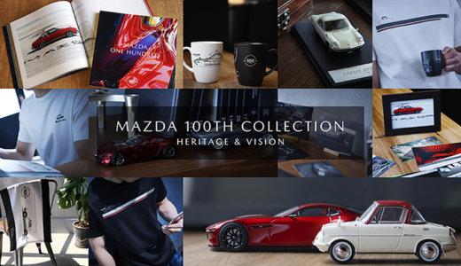 マツダをいつも身近に。<br>オフィシャルグッズ「MAZDA COLLECTION」が誕生!