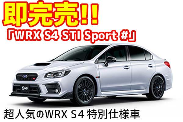 「WRX S4 STI Sport #」