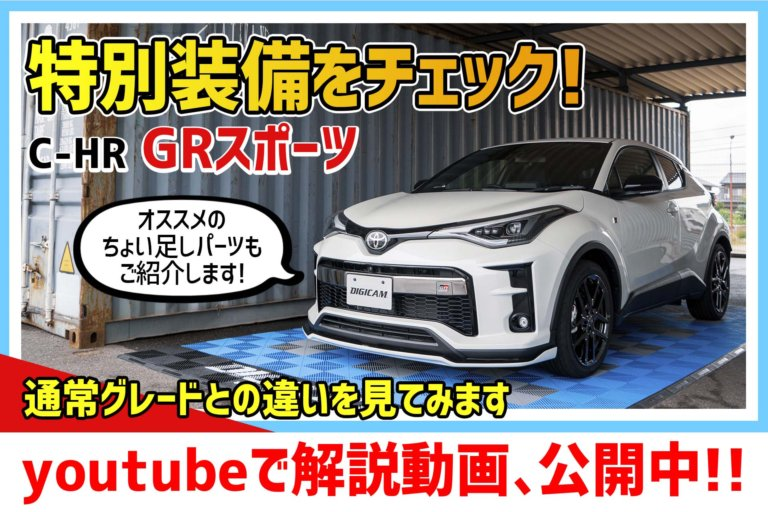 C-HR GRSPORT動画NOW用s