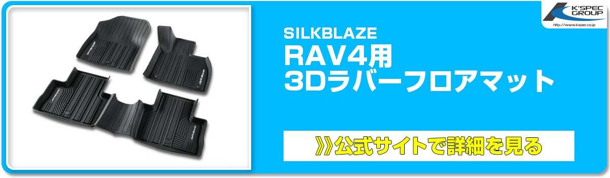 NOW CTAバナー 02 RAV4 3Dラバーフロアマット