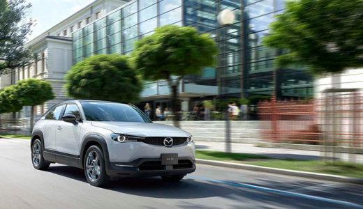 マツダ初の量産EV「MAZDA MX-30」が今秋に発売されるぞ!
