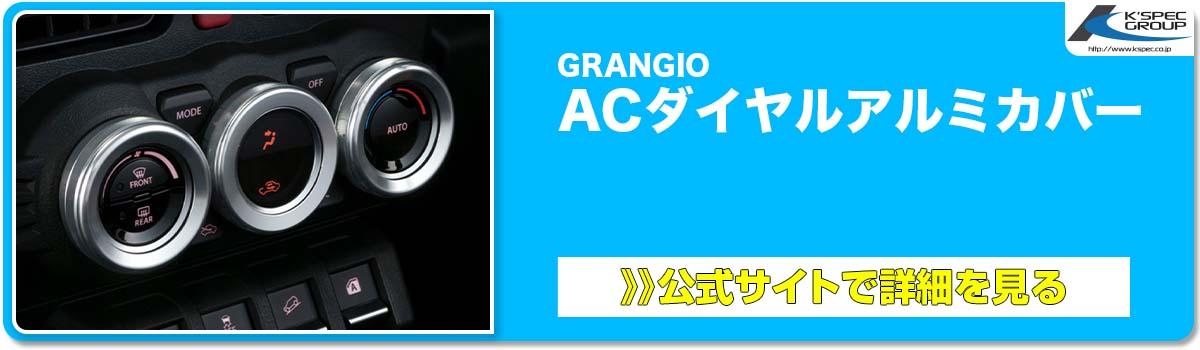 GRANGIO ACダイヤルアルミカバー