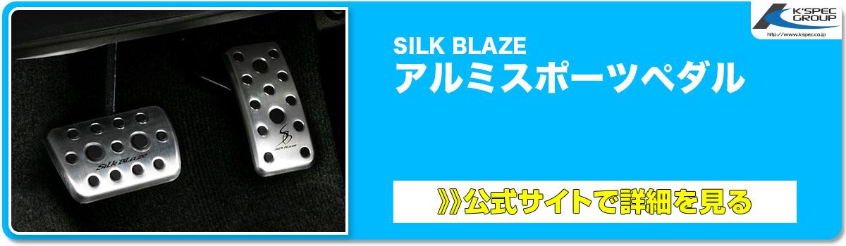 SILK BLAZE アルミスポーツペダル