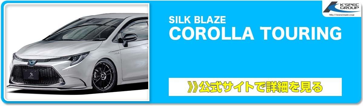 SILK BLAZE COROLLA TOURING