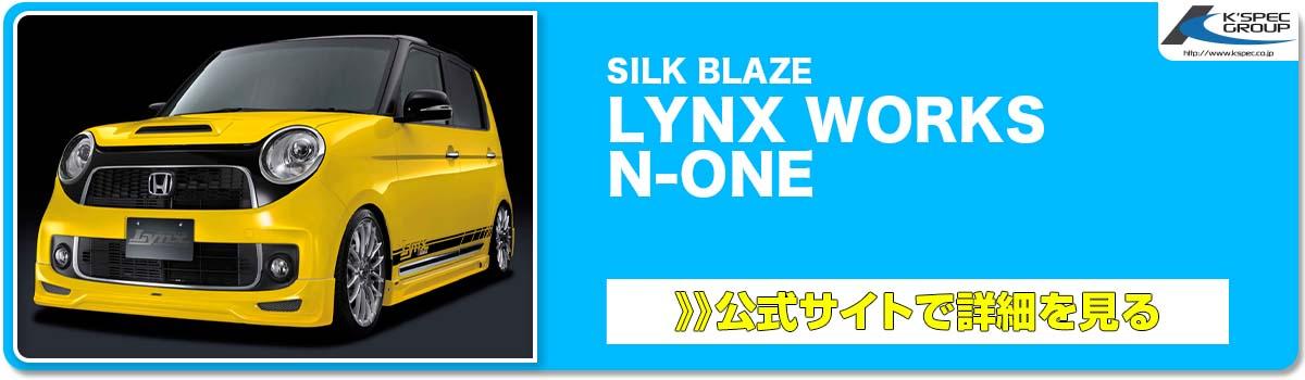 SILK BLAZE LYNX WORKS N-ONE