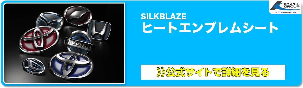 SilkBlazeヒートエンブレムシート