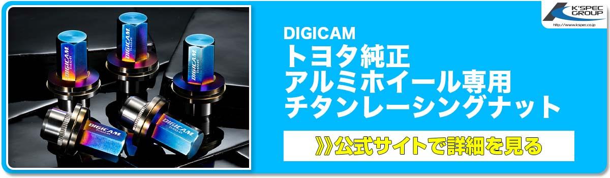 DIGICAM トヨタ純正 アルミホイール専用 チタンレーシングナット