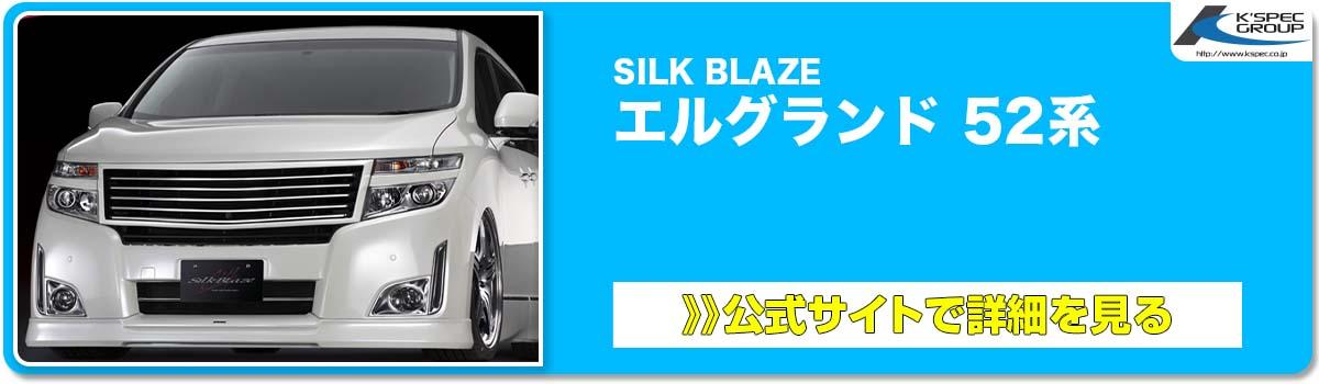 SILK BLAZE エルグランド 52系