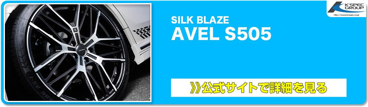 SILK BLAZE AVEL S505