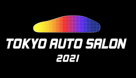 世界最大級のカスタムカーの祭典 「TOKYO AUTO SALON 2021」