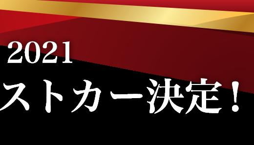 「第41回 2020-2021 日本カー・オブ・ザ・イヤー」<br>第一次選考 通過車輌