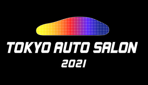「TOKYO AUTO SALON 2021」12月1日(火)よりチケット販売開始!