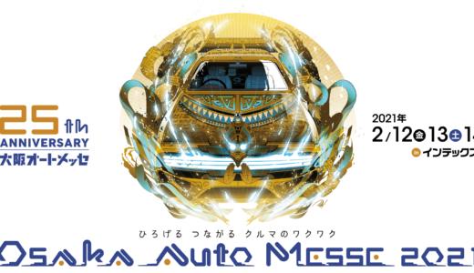 大阪オートメッセ2021、開催中止。新型コロナウイルスの影響を受けて。