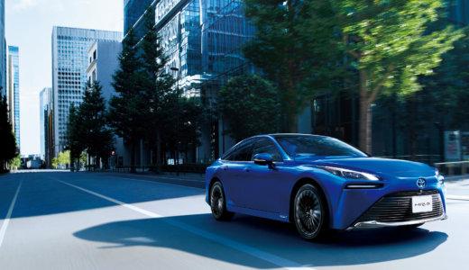 トヨタ「新型MIRAI(ミライ)」がリリース!航続距離が従来モデルの650kmから850kmに延長
