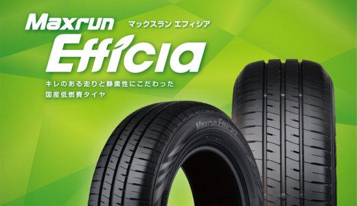オートバックスが低燃費タイヤ「マックスラン エフィシア」を3月1日より発売スタート