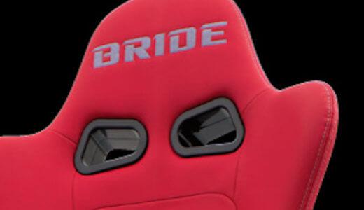 ブリッドが主力商品の「ストラディア」を15年ぶりにフルモデルチェンジ!2月1日から発売