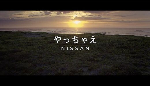 キムタム強し!「やっちゃえ NISSAN」がCM大賞を受賞