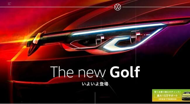新型「ゴルフ」