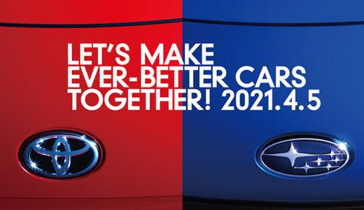 「TOYOTA GAZOO Racing」と「SUBARU」。本日、共同開発の新型車両を公開!