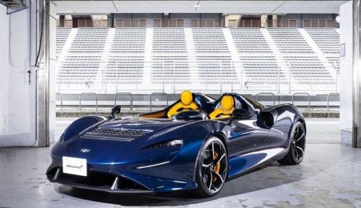 買うなら今!世界限定149台の「マクラーレン エルバ」がデリバリー開始