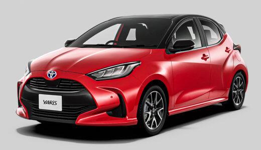 トヨタがヤリスを一部改良して5月10日に発売!改良したその中身とは?