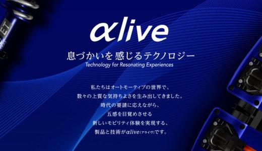 ヤマハの自動車向け新ブランド「αlive(アライヴ)」。第一線で活躍するエンジニアたちの祭典で話題に。