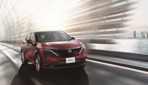 日産が日本専用の予約注文限定車「アリア limited」を発表するとともに予約注文を開始