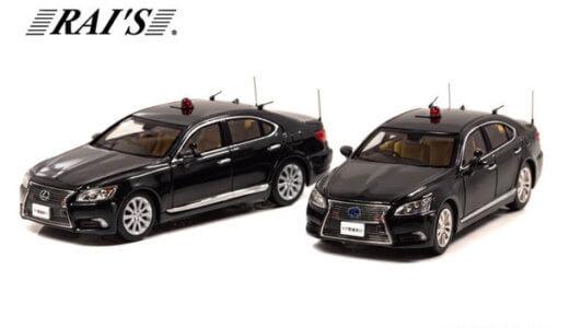 レクサスLSの要人警護車両がついに1/43スケールミニカーに! LS460とLS600hが各1000台の限定で予約受付開始