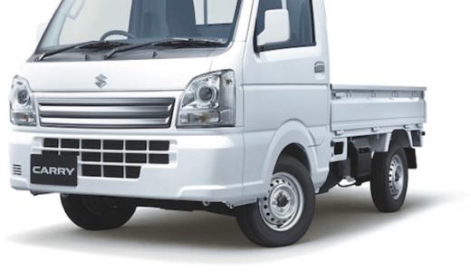 スズキの軽トラック「キャリイ」が一部仕様変更して発売スタート