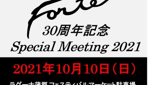 GLANZEN鎧30アルファード後期が出陣!10月10日【Forte30周年記念Special Meeting2021】