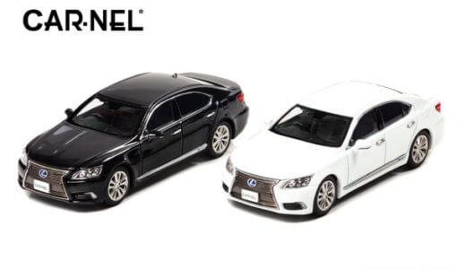 レクサスLSが1/43スケール で登場 ホワイトパールとブラックの各色限定300台!