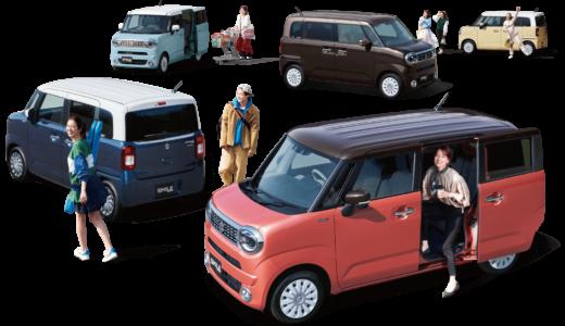 新型「ワゴンRスマイル」が2021年9月10日にデビュー