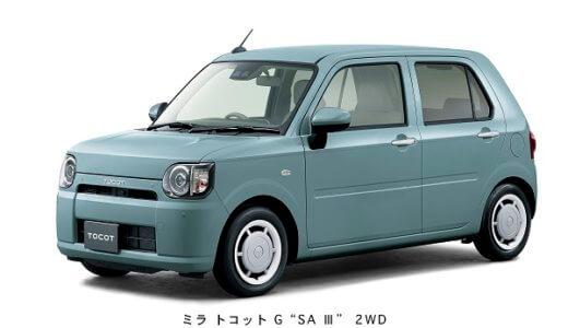 ダイハツが軽乗用車「ムーヴ」に特別仕様車の「VSシリーズ」を設定