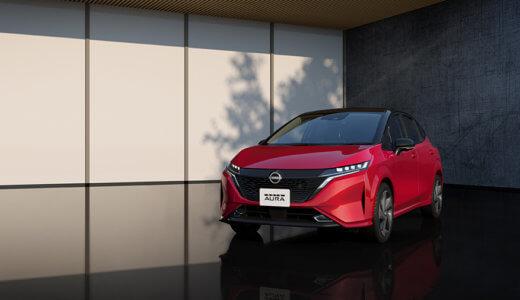 発売3週間で受注1万台を突破!日産の新型車「オーラ」とは?