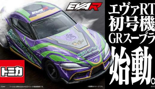 エヴァ好き必見!トミカからエヴァンゲリオンレーシング「エヴァRT初号機 GRスープラ」が登場!