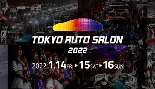 「TOKYO AUTO SALON 2022」開催決定!