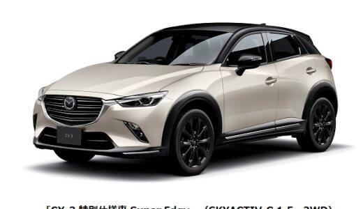 マツダがコンパクトSUVの「CX-3」を一部改良して予約受付を開始。特別仕様車も!